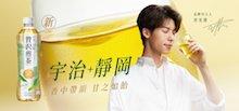 2020_黑松茶尋味_贅沢煎茶_KV_A1_OL