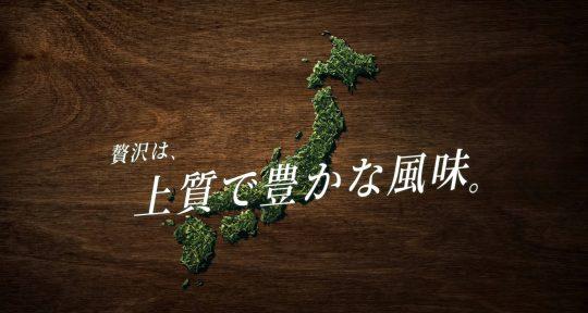 2020黑松茶尋味贅沢煎茶【靜岡宇治篇】