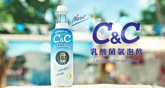 2020 黑松C&C乳酸菌氣泡飲【敲擊篇】